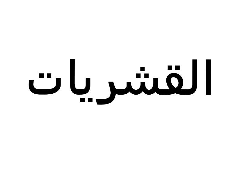 Photo of القشريات: ماذا نعلم عن القشريات؟ فوائدها ومضارها