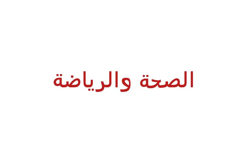 Photo of بعد تجربة ودراسة: رياضة اليوغا تقوي الظهر والقلب