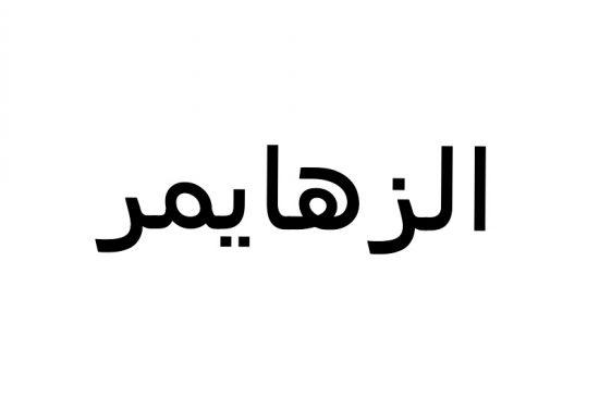 Photo of الزهايمر: تعدد اللغات تحمي الانسان من النسيان وفقدان الذاكرة
