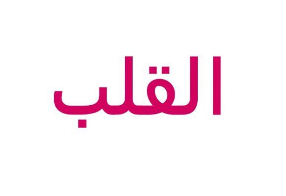 Photo of ضغط الدم والعوامل المؤدية إلى ارتفاعه